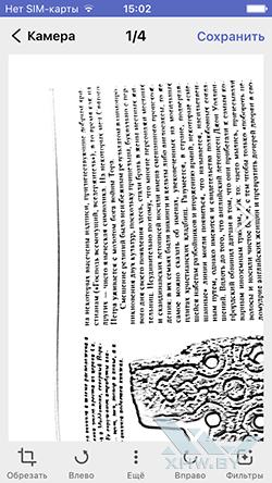 Создать PDF на iPhone в FineScanner. Рис 2