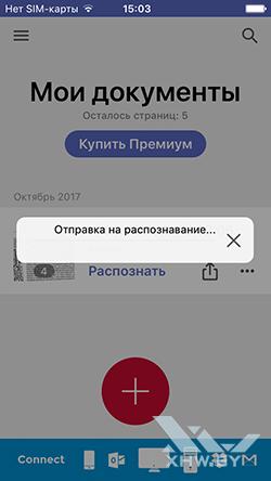 Создать PDF на iPhone в FineScanner. Рис 3