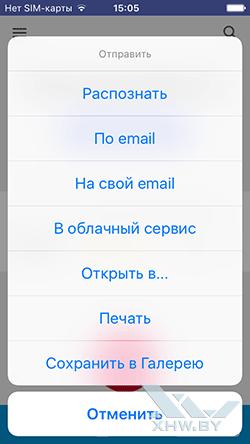Создать PDF на iPhone в FineScanner. Рис 4