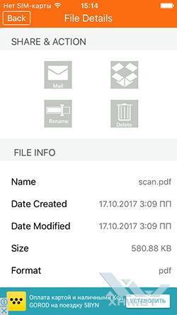 Создать PDF на iPhone в PDF Master. Рис 4