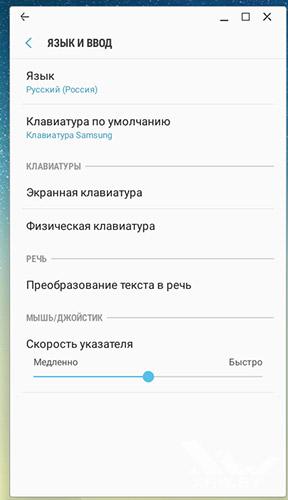 Настройки на Samsung DeX. Рис. 3
