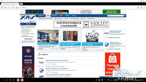 Chrome на Samsung DeX
