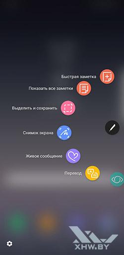 Функции S Pen на Galaxy Note 8. Рис 1