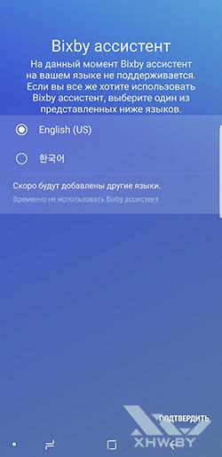 Персональный ассистент Bixby в Galaxy Note 8. Рис 1