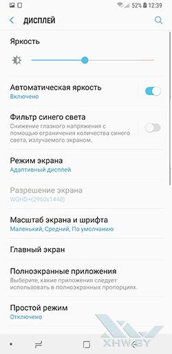 Настройки экрана Galaxy Note 8 рис. 1