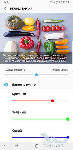 Настройки экрана Galaxy Note 8 рис. 3