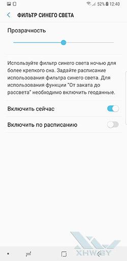 Настройки экрана Galaxy Note 8 рис. 4