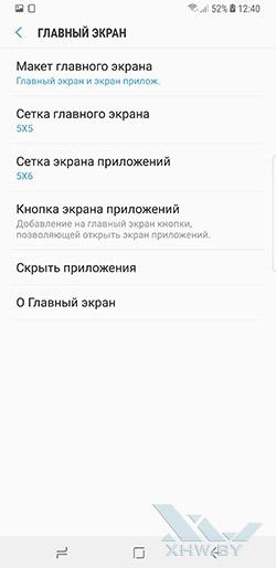 Настройки главного экрана Samsung Galaxy Note 8. Рис 1