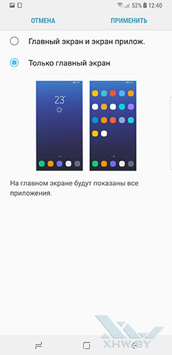 Настройки главного экрана Samsung Galaxy Note 8. Рис 2