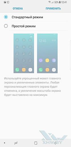 Простой вариант интерфейса Samsung Galaxy Note 8 без меню приложений. Рис 1