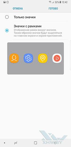 Настройки внешнего вида интерфейса Galaxy Note 8. Рис 2