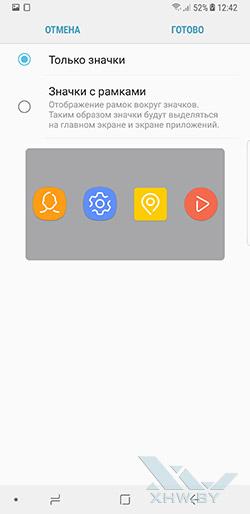 Настройки внешнего вида интерфейса Galaxy Note 8. Рис 3