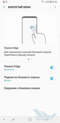 Панель Edge в Samsung Galaxy Note 8. Рис 2