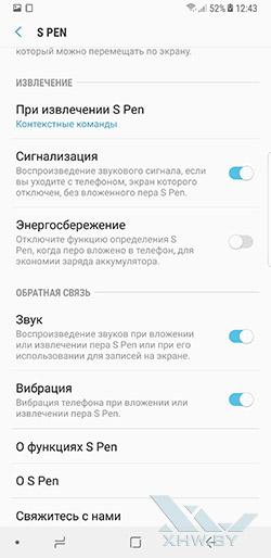 Функции S Pen на Galaxy Note 8. Рис 4