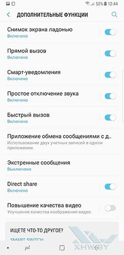 Функции S Pen на Galaxy Note 8. Рис 5