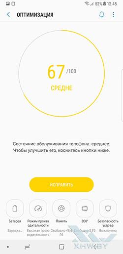 Управление энергосбережением на Samsung Galaxy Note 8. Рис. 2