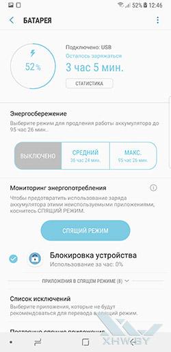 Управление энергосбережением на Samsung Galaxy Note 8. Рис. 3