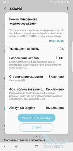 Управление энергосбережением на Samsung Galaxy Note 8. Рис. 4