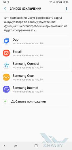 Управление энергосбережением на Samsung Galaxy Note 8. Рис. 5