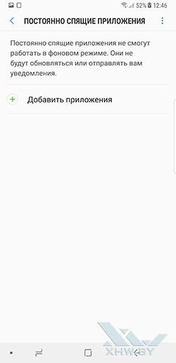 Управление энергосбережением на Samsung Galaxy Note 8. Рис. 6