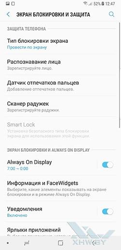Установка отпечатка пальца в Samsung Galaxy Note 8. Рис 1