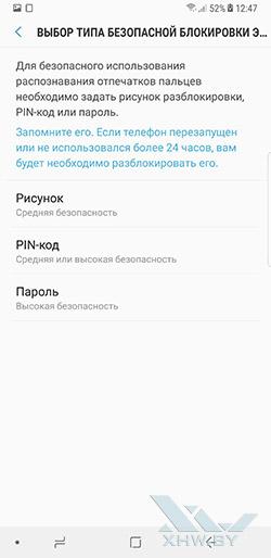 Установка отпечатка пальца в Samsung Galaxy Note 8. Рис 2