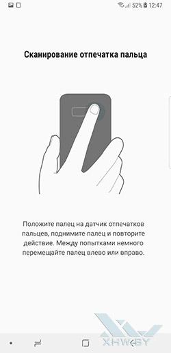Установка отпечатка пальца в Samsung Galaxy Note 8. Рис 4