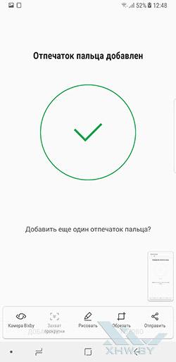 Установка отпечатка пальца в Samsung Galaxy Note 8. Рис 6