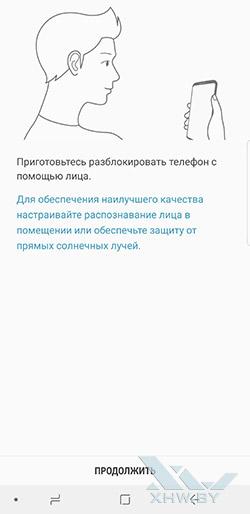 Установка распознавания лица в Samsung Galaxy Note 8. Рис 2
