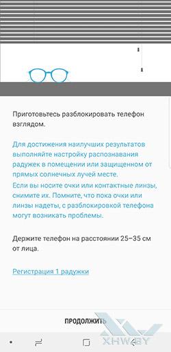 Установка радужки в Samsung Galaxy Note 8. Рис 1