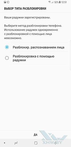 Установка радужки в Samsung Galaxy Note 8. Рис 3