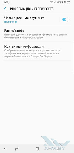 Настройки Always On экрана Galaxy Note 8 рис. 2