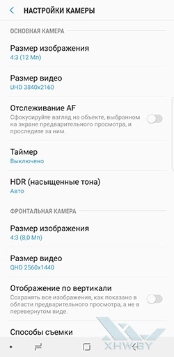 Настройки камеры Galaxy Note 8. Рис 1