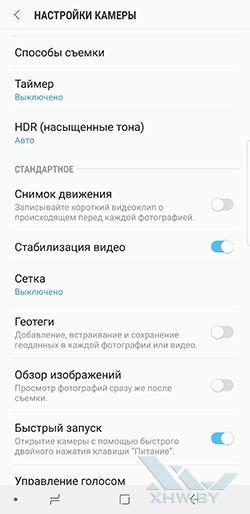 Настройки камеры Galaxy Note 8. Рис 2