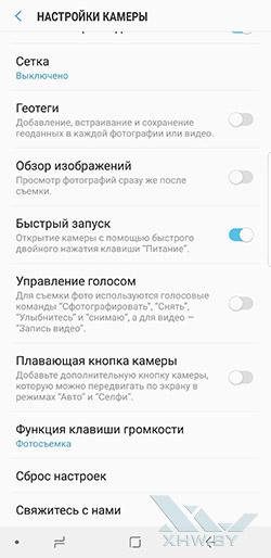 Настройки камеры Galaxy Note 8. Рис 3