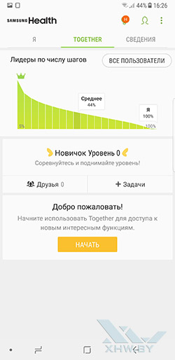 S Health на Galaxy Note 8. Рис 2