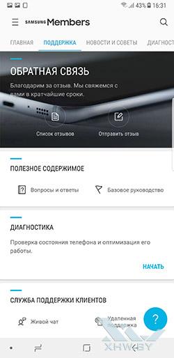 Samsung Members на Galaxy Note 8. Рис 2