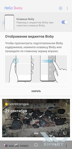 Персональный ассистент Bixby в Galaxy Note 8. Рис 2