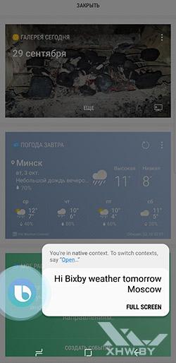 Персональный ассистент Bixby в Galaxy Note 8. Рис 4