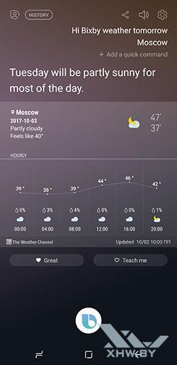Персональный ассистент Bixby в Galaxy Note 8. Рис 5