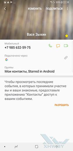 Установка мелодии на звонок в Samsung Galaxy Note 8. Рис 2.