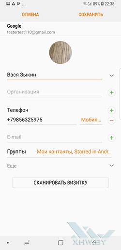 Установка мелодии на звонок в Samsung Galaxy Note 8. Рис 3.