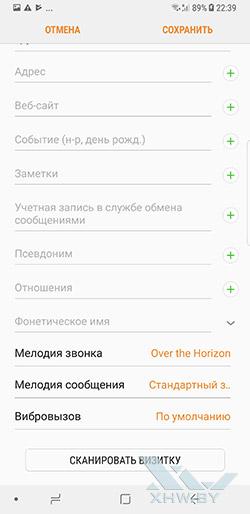 Установка мелодии на звонок в Samsung Galaxy Note 8. Рис 9