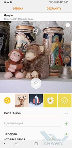 Установка фото на контакт в Samsung Galaxy Note 8. Рис 7