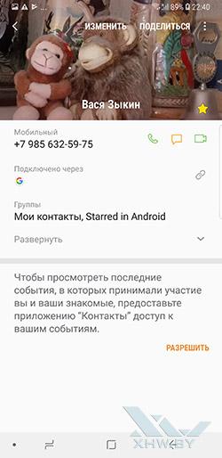 Установка фото на контакт в Samsung Galaxy Note 8. Рис 8.