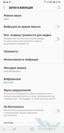 Установка мелодии на звонок в Samsung Galaxy Note 8. Рис 2