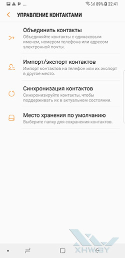 Перенос контактов с SIM-карты в телефон Samsung Galaxy Note 8. Рис 2.