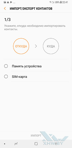 Перенос контактов с SIM-карты в телефон Samsung Galaxy Note 8. Рис 4