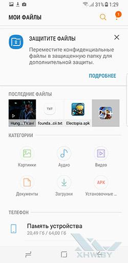 Создание папки на Samsung Galaxy Note 8. Рис 1