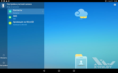 Приложение SYNCit на Lenovo Tab 4 10. Рис 1